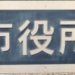 """华人专享减税福利2:住民税""""扶養控除"""""""