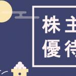 """日本炼金术2——锁定股价的""""对冲交易法"""""""