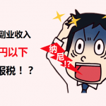 年末调整3——副业收入20万円以下,真的免报税!?