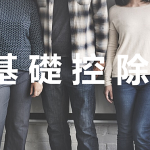 """2020年新政:上调""""基礎控除""""——向高薪者加税!"""