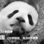 熊猫速汇——向中国汇款的首选渠道!