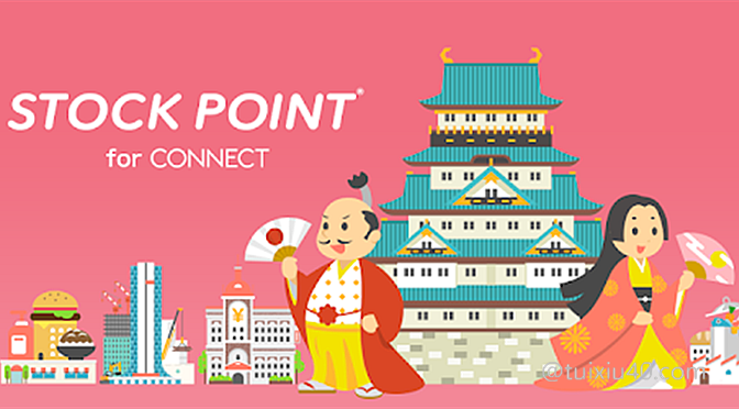 StockPoint for CONNECT——每日抽签活动复活!