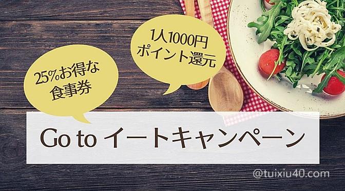 """10月份日本政府""""请吃饭"""",你准备好了吗?"""