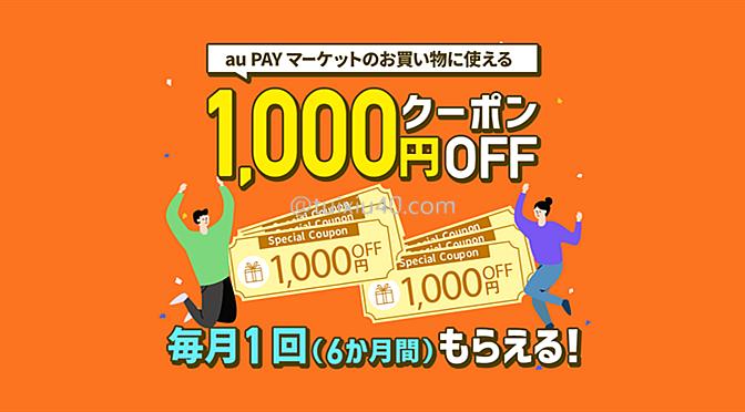 日本网购6——au PAYマーケット(注册奖励6000円优惠券)