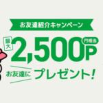 返利网3——邀请注册LifeMedia,奖励2500p
